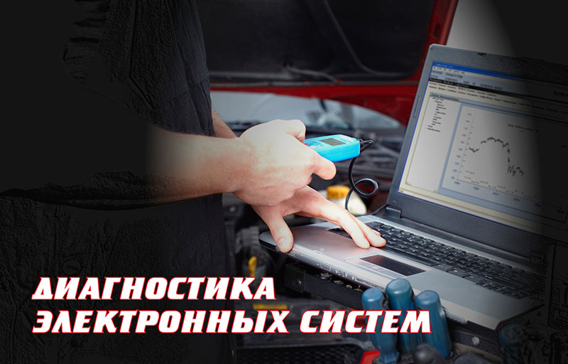Диагностика электронных систем